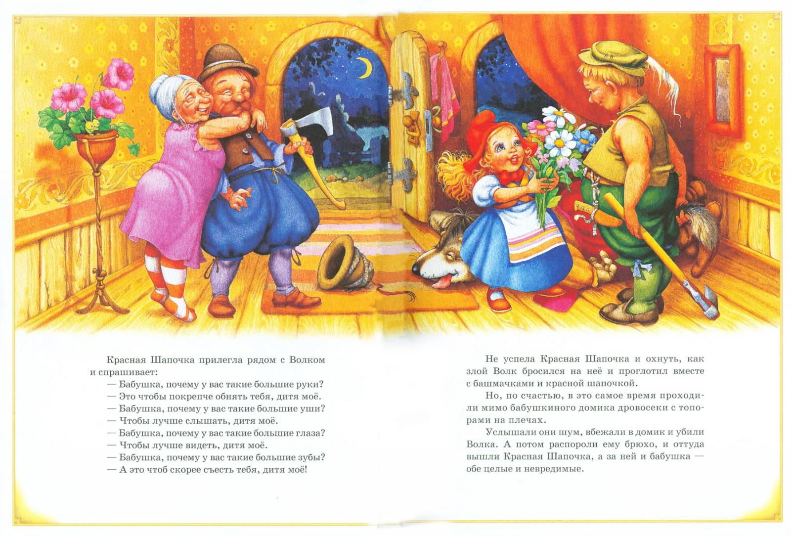 Сценарий сказка красная шапочка на английском языке